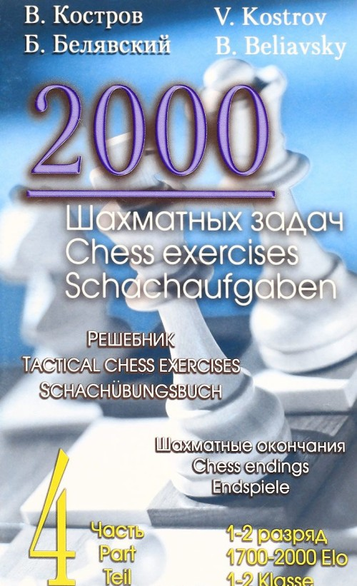 2000 shakhmatnykh zadach. Reshebnik. 1-2 razrjad. Chast 4. Shakhmatnye okonchanija