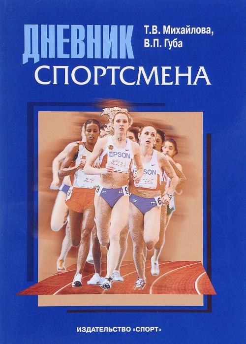 Dnevnik sportsmena