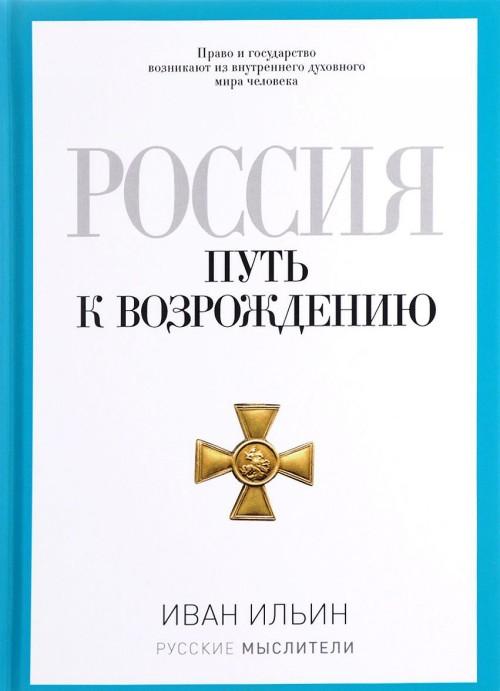 Rossija. Put k vozrozhdeniju