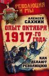 Opyt Oktjabrja 1917 goda. Kak delajut revoljutsiju