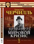 Mirovoj krizis. 1918-1925