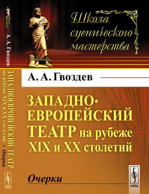 Zapadnoevropejskij teatr na rubezhe XIX i XX stoletij. Ocherki
