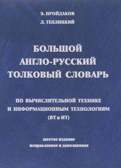 Bolshoj anglo-russkij tolkovyj slovar po vychislitelnoj tekhnike i informatsionnym tekhnologijam (VT/IT)