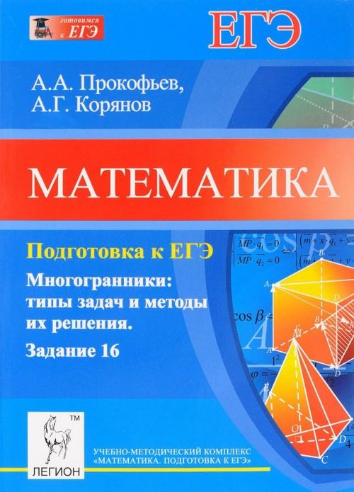 Matematika. Podgotovka k EGE. Zadanie 16. Mnogogranniki. Tipy zadach i metody ikh reshenija