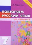 Povtorjaem russkij jazyk na kanikulakh. 7 klass