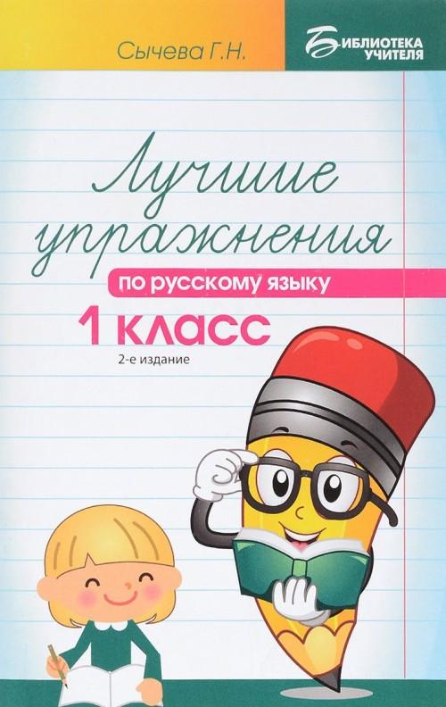 Russkij jazyk. 1 klass. Luchshie uprazhnenija. Uchebnoe posobie
