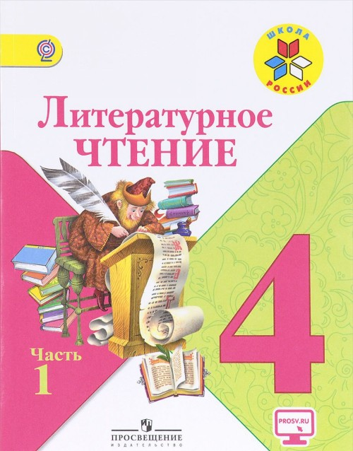 Literaturnoe chtenie. 4 klass. Uchebnik. V 2 chastjakh. Chast 1
