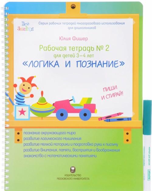Rabochaja tetrad №2. Dlja detej 3-4 let. Logika i poznanie. Pishi i stiraj (+ marker)