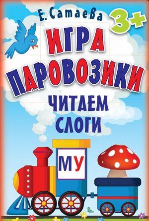 """Igra """"Parovoziki"""". Chitaem slogi (nabor iz 90 kartochek)"""