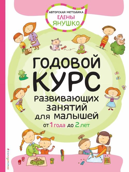 Годовой курс развивающих занятий для малышей от года до двух лет