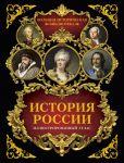 Istorija Rossii: illjustrirovannyj atlas