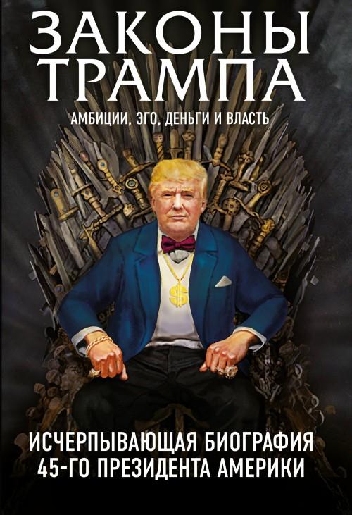 Zakony Trampa: ambitsii, ego, dengi i vlast