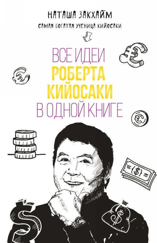 Vse idei Roberta Kijosaki v odnoj knige