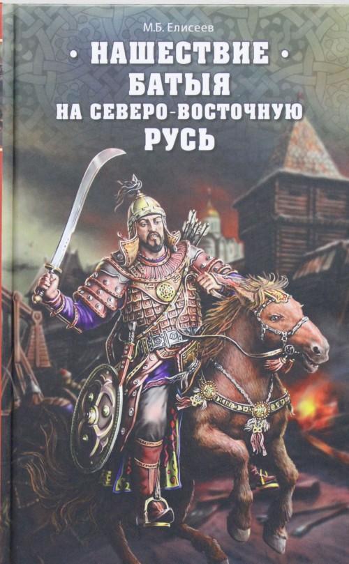 Nashestvie Batyja na Severo-Vostochnuju Rus