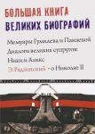 Bolshaja kniga velikikh biografij