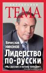 Liderstvo po-russki