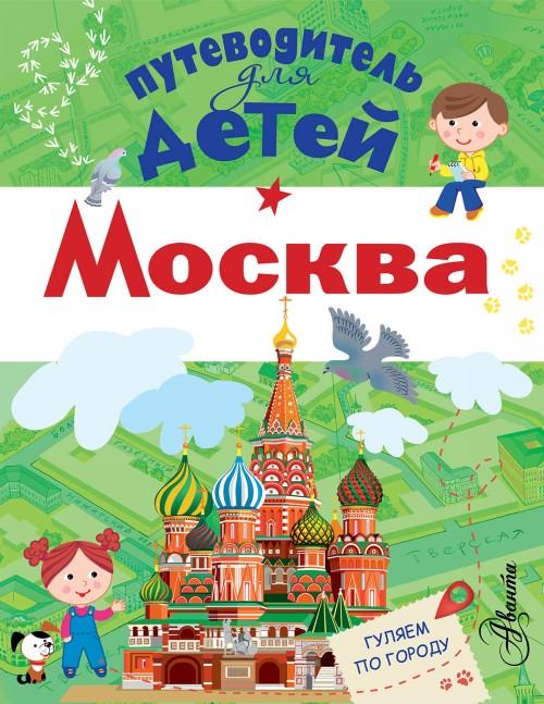 Putevoditel dlja detej. Moskva