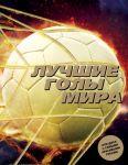 Luchshie goly mira + DVD-disk