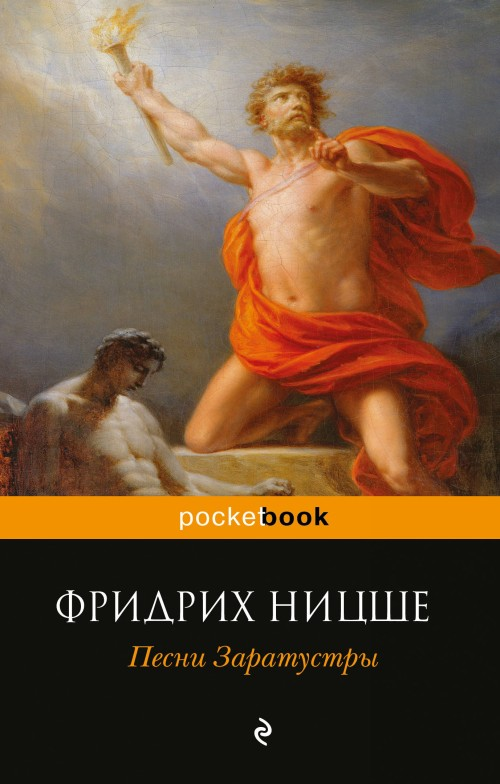 Pesni Zaratustry