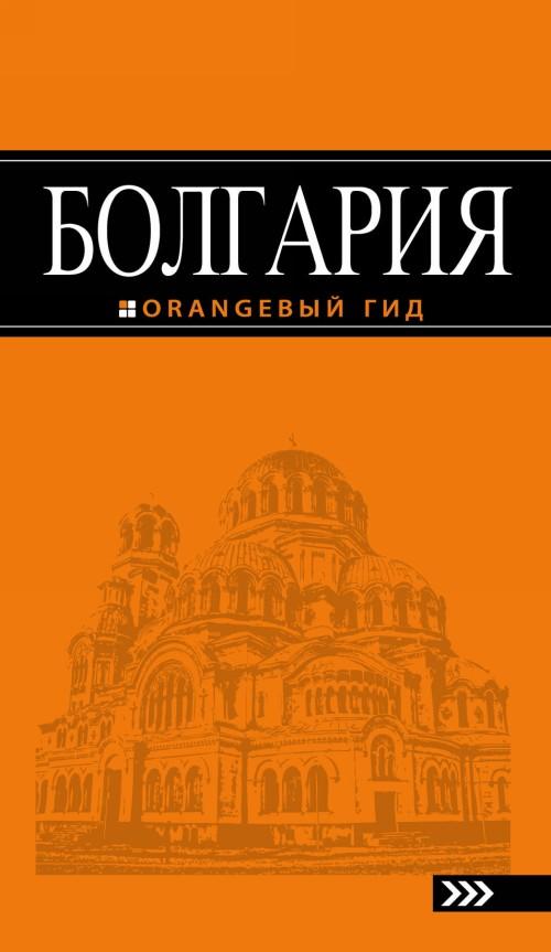Bolgarija: putevoditel.
