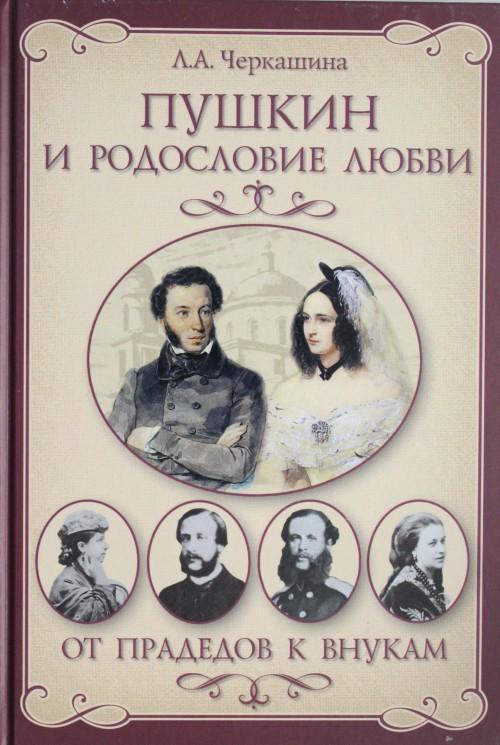 Pushkin i rodoslovie Ljubvi. Ot pradedov k vnukam