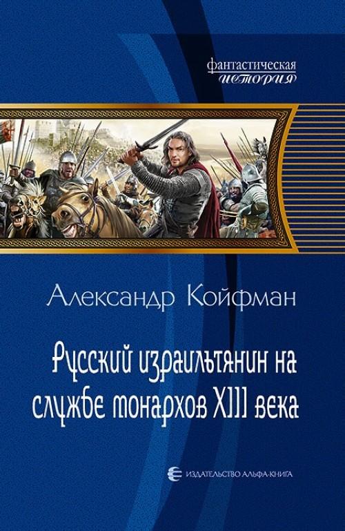 Русский израильтянин на службе монархов XII
