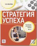 Strategija uspekha: Russkij jazyk dlja delovogo obschenija. Sis. CD-DVD
