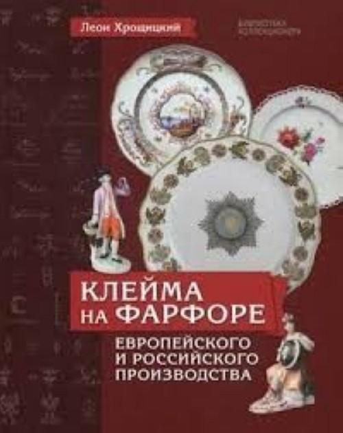 Klejma na farfore evropejskogo i rossijskogo proizvodstva