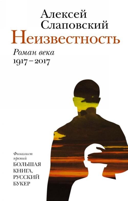 Neizvestnost. Roman veka 1917-2017