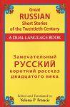 Zamechatelnyj russkij korotkij rasskaz dvadtsatogo veka / Great Russian Short Stories of the Twentieth Century: A Dual-Language Book