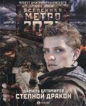 Metro 2033. Stepnoj drakon