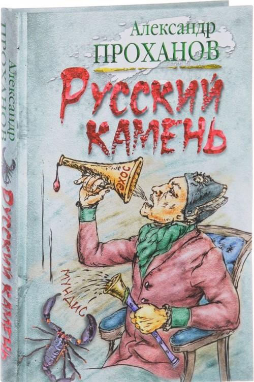 Russkij kamen