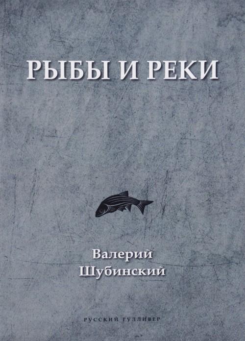 Ryby i reki