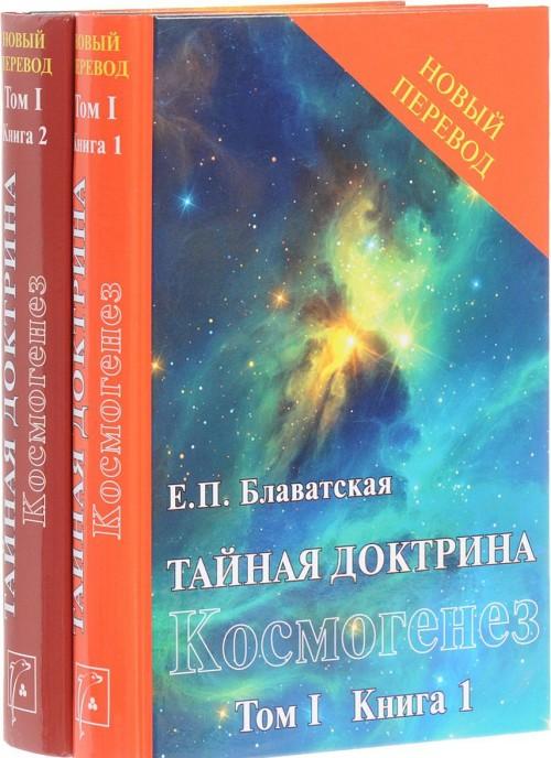 Tajnaja Doktrina. Sintez nauki, religii i filosofii. V 2 tomakh. Tom 1. Kosmogenez. V 2 knigakh (komplekt iz 2 knig)