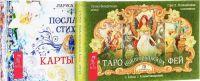 Taro viktorianskikh fej. Poslanija stikhij (komplekt iz 2 knig + 2 kolody kart)