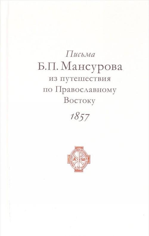 Pisma B. P. Mansurova iz puteshestvija po Pravoslavnomu Vostoku v 1857 godu