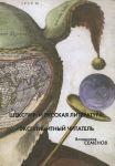 Шекспир и русская литература. Эксплицитный читатель