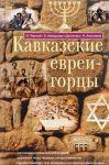 Kavkazskie evrei-gortsy
