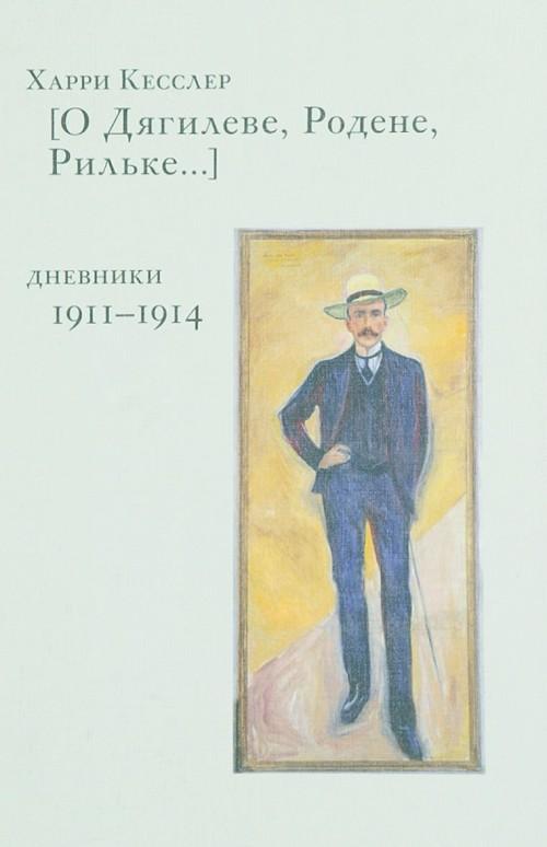 [O Djagileve, Rodene, Rilke...]. Dnevniki 1911-1914