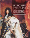 Istorija kultury stran Zapadnoj i Tsentralnoj Evropy v 17 veke