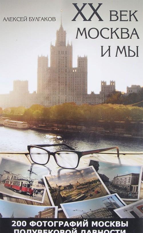 XX vek, Moskva i my