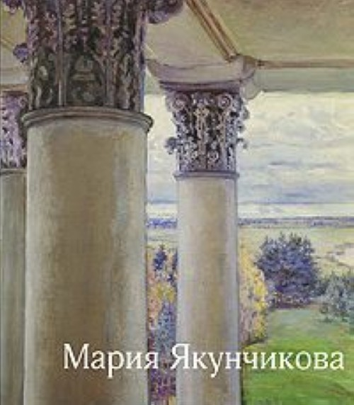 Marija Jakunchikova