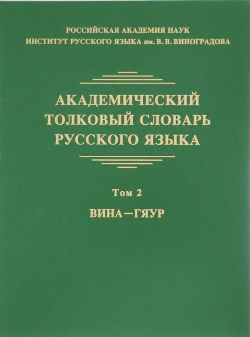 Akademicheskij tolkovyj slovar russkogo jazyka. Tom 2