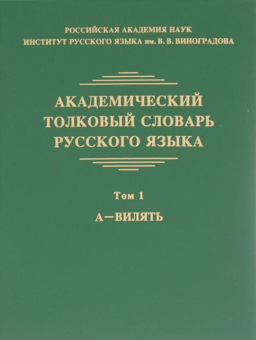 Akademicheskij tolkovyj slovar russkogo jazyka. Tom 1