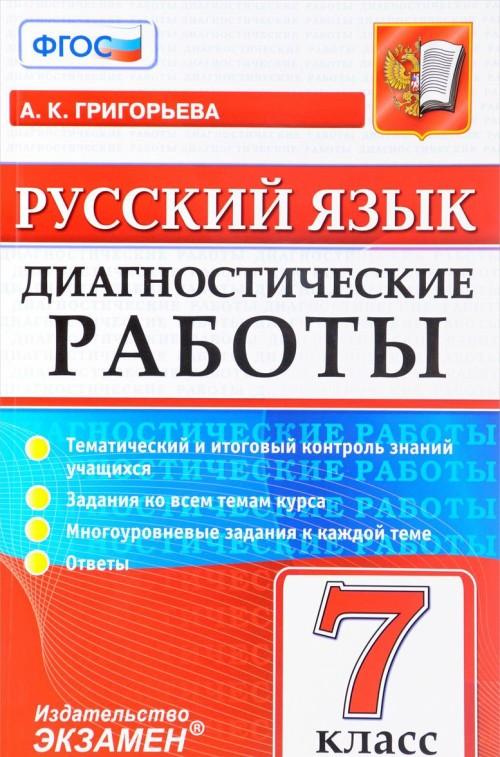 Russkij jazyk. 7 klass. Diagnosticheskie raboty