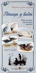 Ptitsy u vody. Reki kasajas trepetnym krylom (nabor iz 28 kartochek)