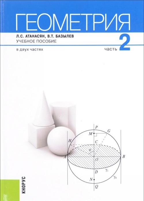 Geometrija. V 2 chastjakh. Chast 2. Uchebnoe posobie