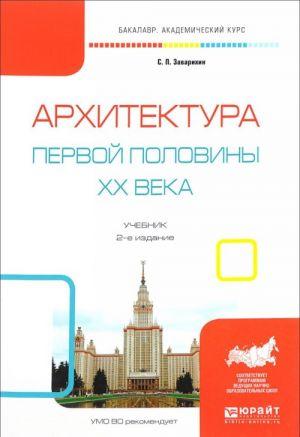 Arkhitektura pervoj poloviny XX veka. Uchebnik