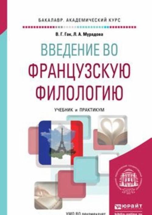 Vvedenie vo frantsuzskuju filologiju. Uchebnik i praktikum