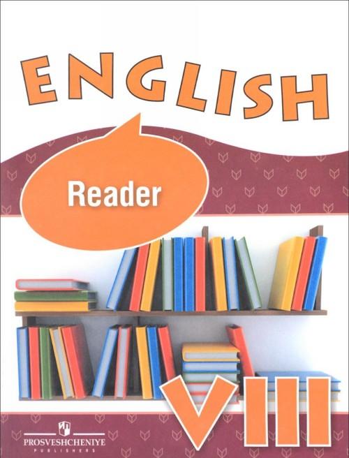 English 8: Reader / Английский язык. 8 класс. Книга для чтения. Учебное пособие